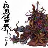 NAISHIKYOU SEKAI by DIW Records (JAPAN)