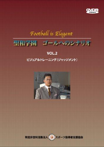 国井精一 聖和学園 ゴールへのシナリオ Vol.2ビジュアル・トレーニング(ジャッジメント) [DVD]
