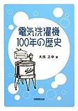 電気洗濯機100年の歴史