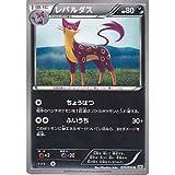 レパルダス ポケモンカードゲーム ホワイトコレクション pcw1-035 U