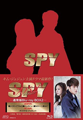 スパイ~愛を守るもの~  Blu-ray BOX2<通常版>(3枚組/本編2枚+スペシャルディスク1枚)