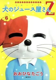 犬のジュース屋さんZの最新刊