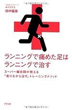 ランニングで痛めた足はランニングで治す~スーパー鍼灸師が教える〝走りながら治す〟トレーニングメソッド