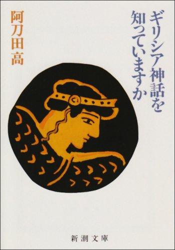 ギリシア神話を知っていますか