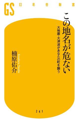 この地名が危ない 大地震・大津波があなたの町を襲う (幻冬舎新書)