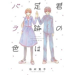 君の足跡はバラ色 (バンブーコミックス) [Kindle版]