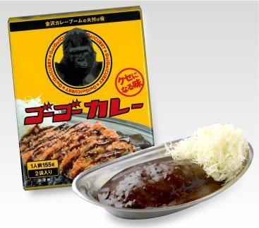 ゴーゴーカレー レトルトルー(2食入)