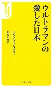 ウルトラマンの愛した日本 (宝島社新書 422)