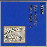 邦楽舞踊シリーズ 長唄新曲 朧月/百合の花/時雨/牡丹雪 他