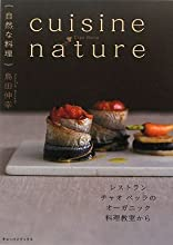 from organic cooking class restaurant Chao Bella Cuisine - natural cuisine nature - 2009 ISBN 487641