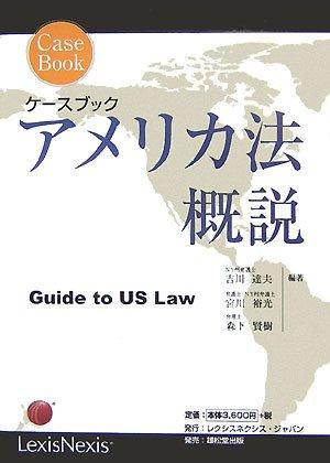 ケースブック アメリカ法概説
