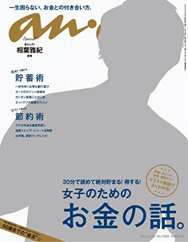 an・an 2015/04/15号