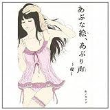 あぶな絵、あぶり声~桜~