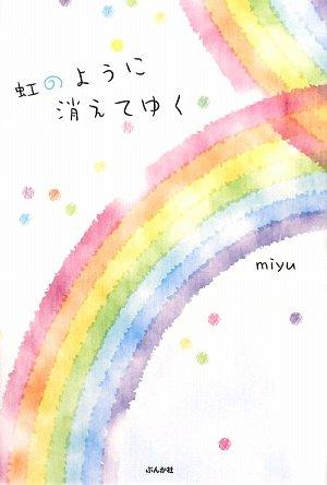 虹のように消えてゆく (COCORO BOOKS)