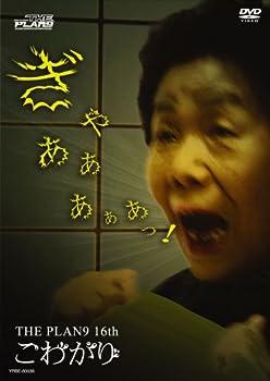 こわがり [DVD]