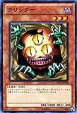 遊戯王カード 【 クリッター 】 SD21-JP019-N ≪デビルズ・ゲート≫
