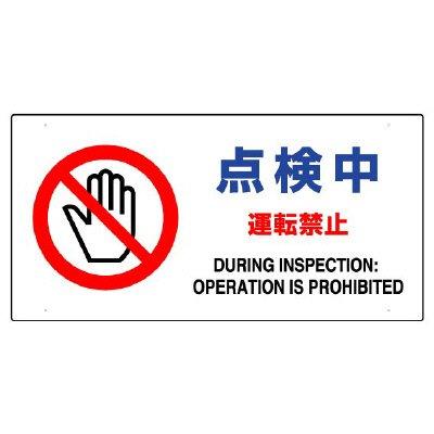 ユニット フェンス用標識 870-50A 点検中 運転禁止