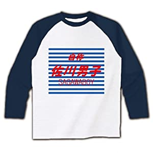 自称・佐川男子 ラグラン長袖Tシャツ(ホワイト×ネイビー) M