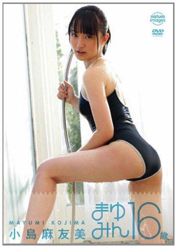 小島麻友美 まゆみん16歳 [DVD]