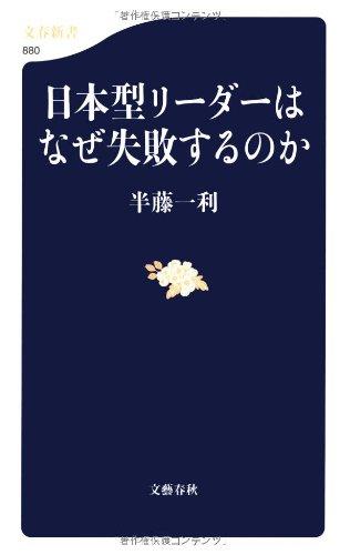 日本型リーダーはなぜ失敗するのか (文春新書)