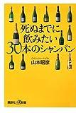 死ぬまでに飲みたい30本のシャンパン (講談社プラスアルファ新書)