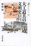 大工道具の文明史: 日本・中国・ヨーロッパの建築技術 (歴史文化ライブラリー)