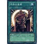 【遊戯王カード】 平和の使者 BE1-JP065-N
