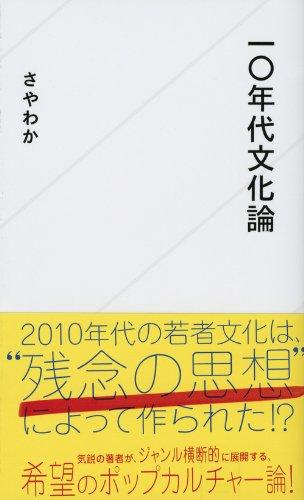 一〇年代文化論 (星海社新書)