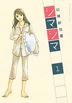 シマシマ(1) (モーニングKC)