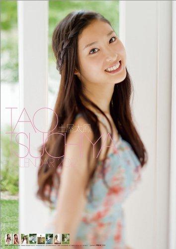 土屋太鳳 [2012年 カレンダー]