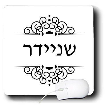 Common Hebrew Names