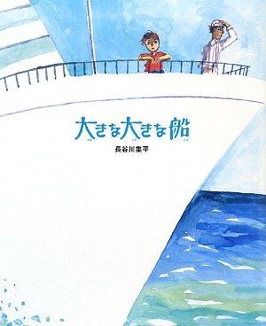 大きな大きな船 (おとうさんだいすき)
