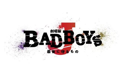 劇場版「BAD BOYS J -最後に守るもの-」DVD豪華版(初回限定生産)