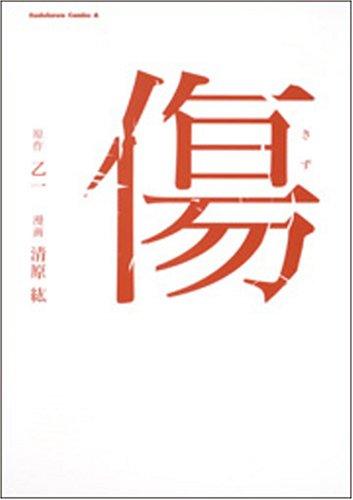 傷 (角川コミックス・エース 170-3)