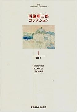 西脇順三郎コレクション (1) 詩集1