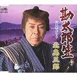 勘太郎笠-北島三郎