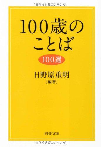 100歳のことば100選 (PHP文庫)