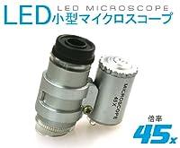 LED付き小型マイクロスコープ<45倍>