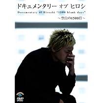 ドキュメンタリー オブ ヒロシ~空白の1500日~ [DVD]