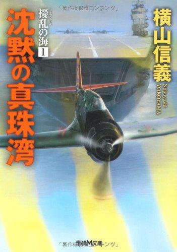 沈黙の真珠湾―擾乱の海〈1〉 (学研M文庫)
