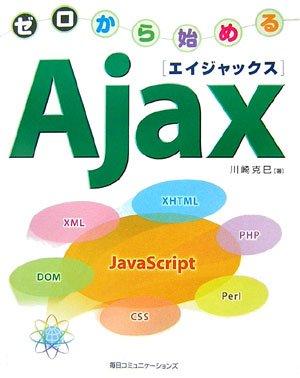 ゼロから始めるAjax