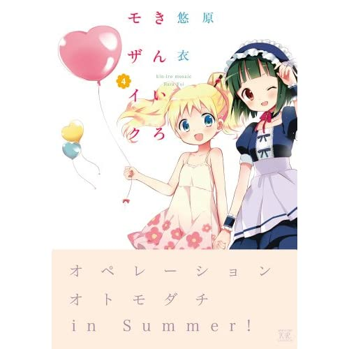 きんいろモザイク (4) (まんがタイムKRコミックス)
