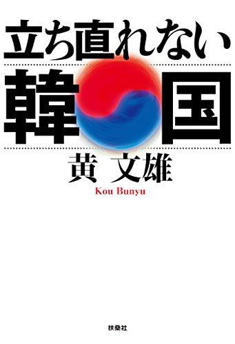 立ち直れない韓国 (扶桑社BOOKS)