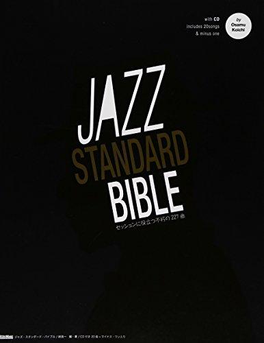ジャズ・スタンダード・バイブル ~セッションに役立つ不朽の227曲 (CD付き)