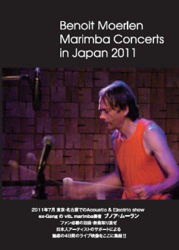 マリンバ・コンサーツ・イン・ジャパン2011 (MARIMBA CONCERTS IN JAPAN 2011) [DVD]