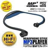 AK-MP3SPORTS PRO(Hi-Fi高音質版! ボディもしなやかなmicroSDHC対応ヘッドホン型MP3プレーヤー)