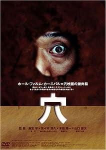 穴 [DVD]