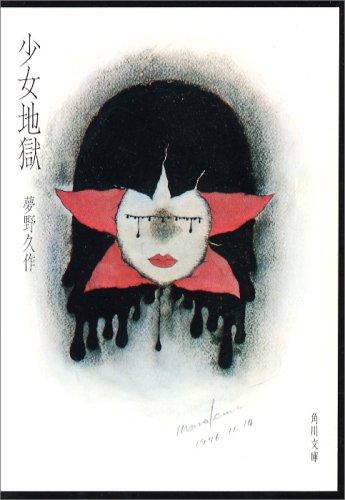 少女地獄 (角川文庫)