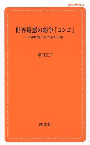 世界最悪の紛争「コンゴ」 (創成社新書)