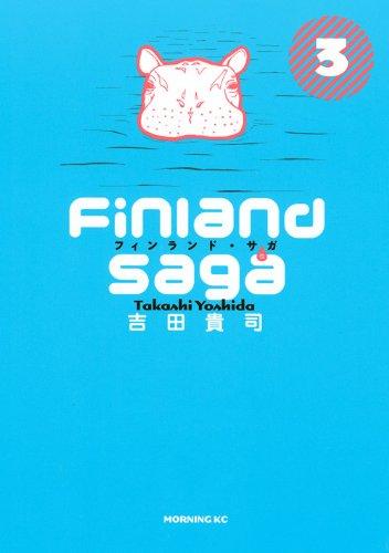 フィンランド・サガ(性)(3)<完> (モーニングKC)
